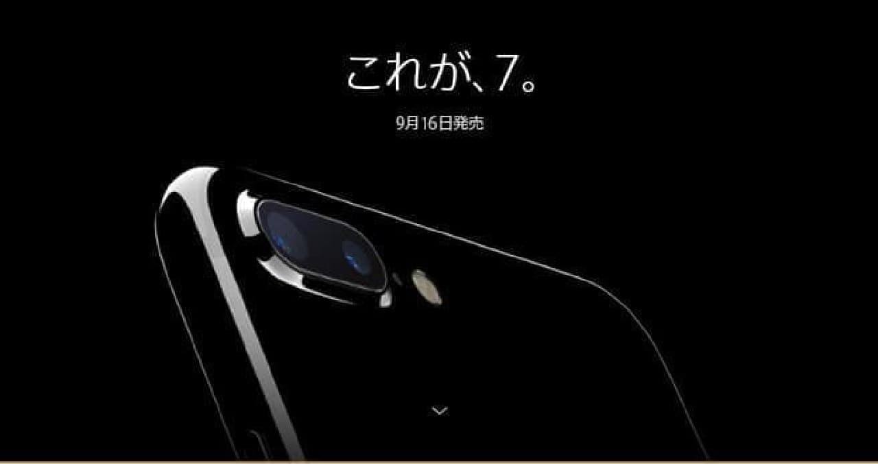 iPhone 7、9月16日発売