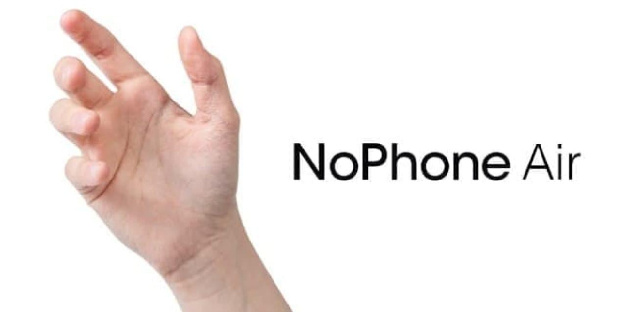 誰にも見えないスマートフォン「NoPhone Air」
