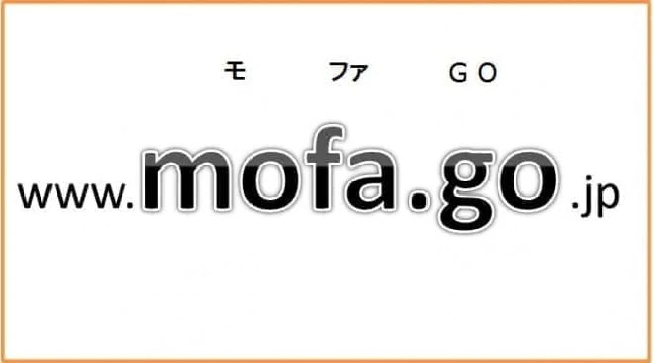 モファGOのロゴ画像