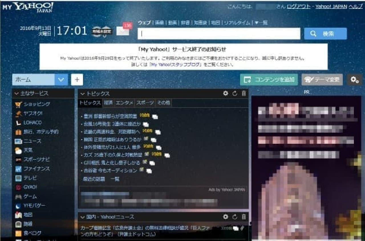 My Yahoo!のスクリーンショット