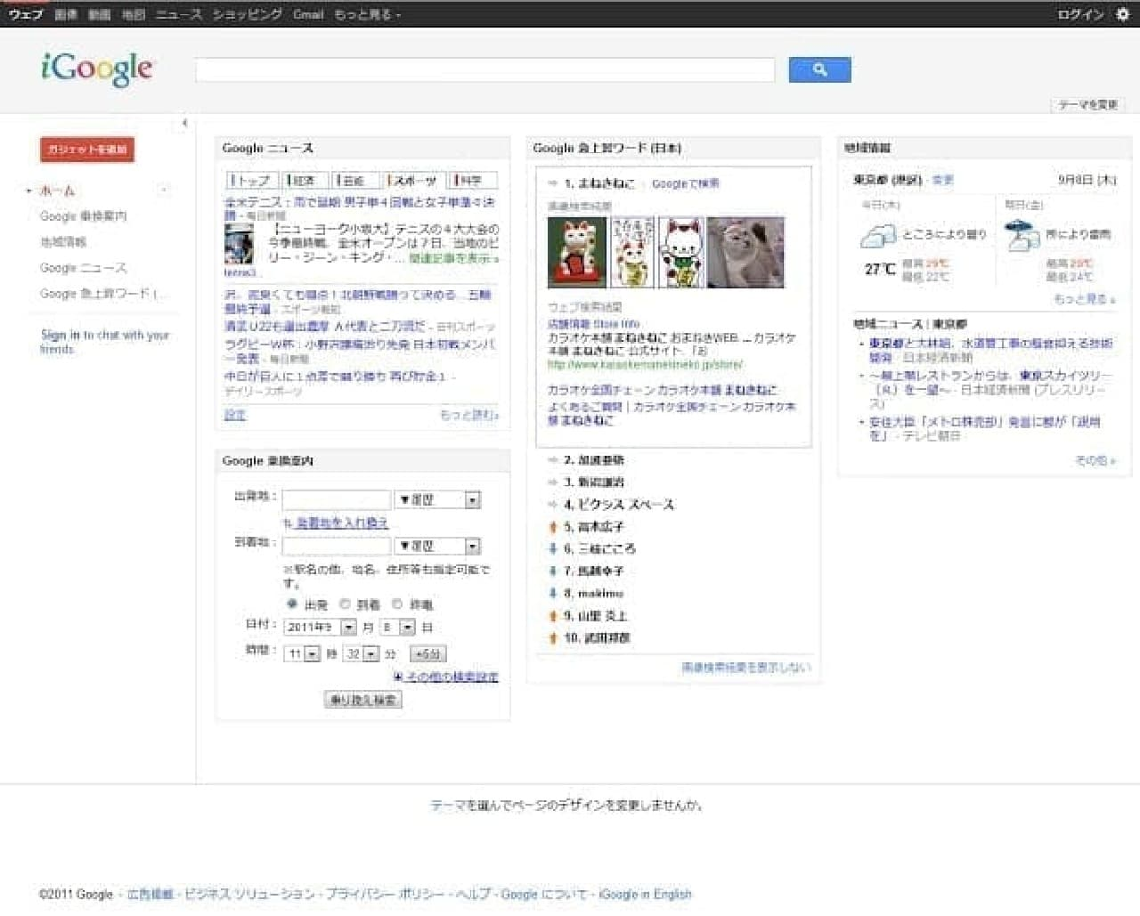 iGoogleのスクリーンショット