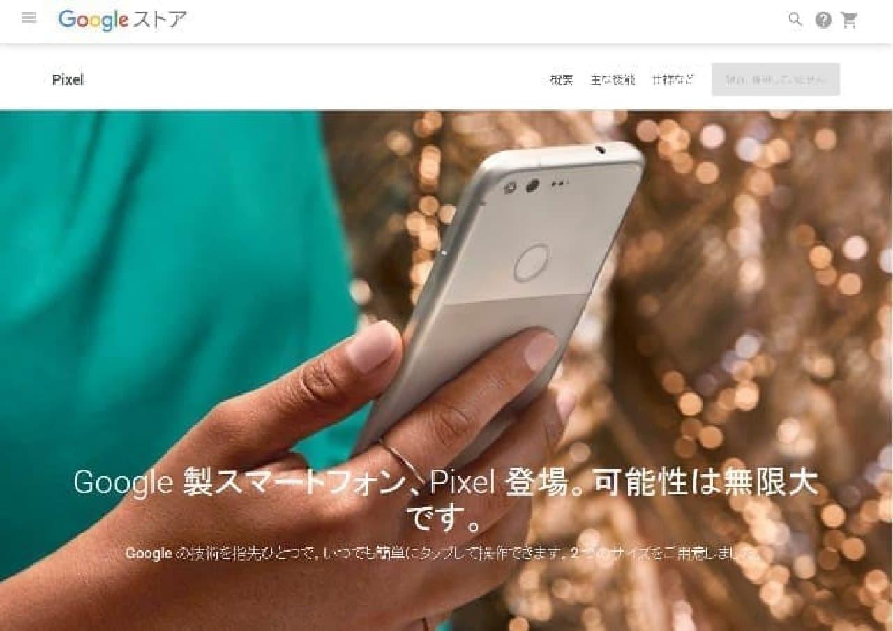 直販サイトの日本語版