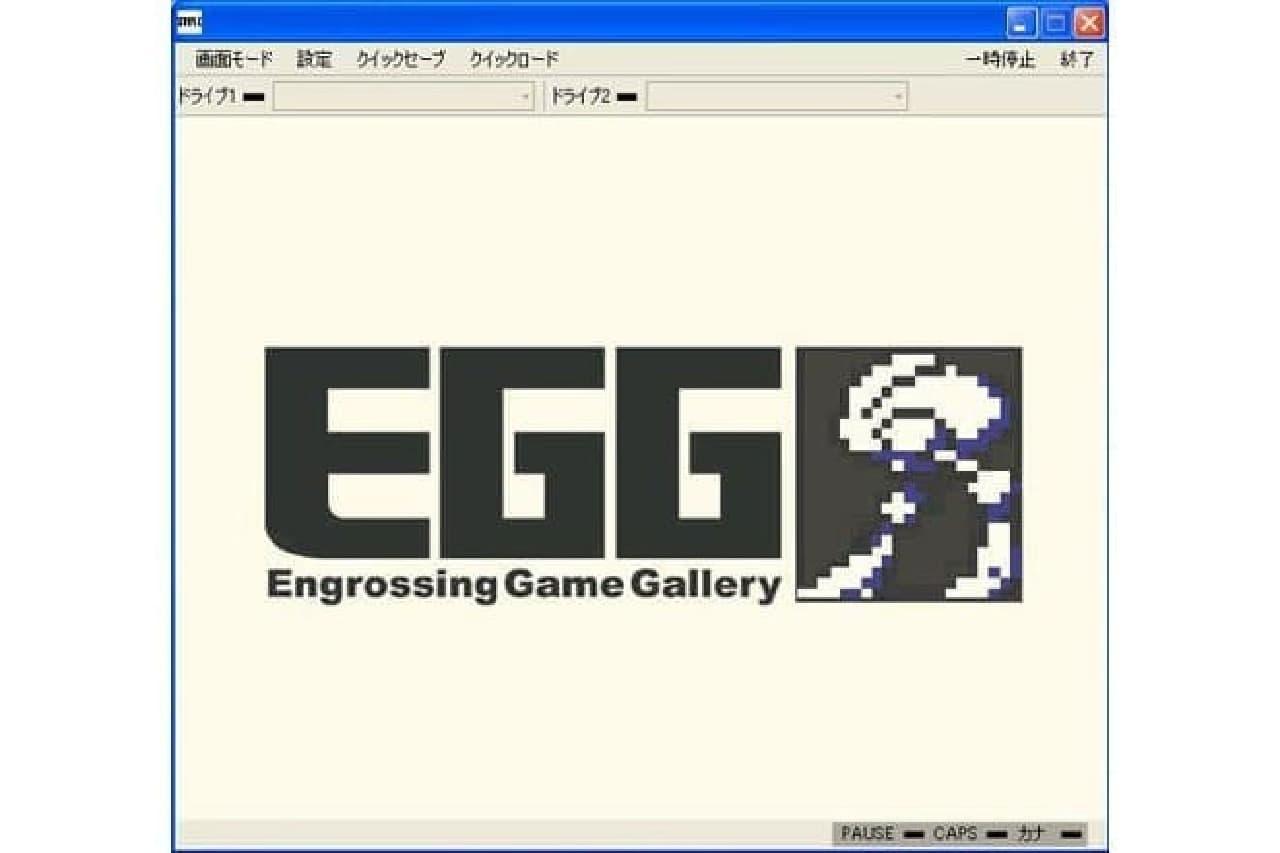 EGGランチャーのスクリーンショット