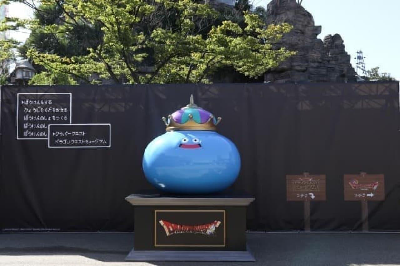 ひらかたパークのドラゴンクエストミュージアム