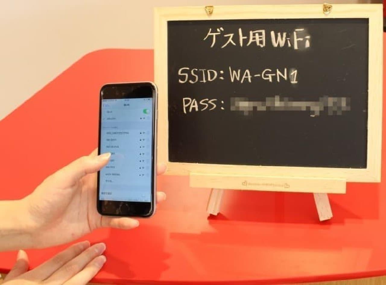 来客用Wi-Fiの写真