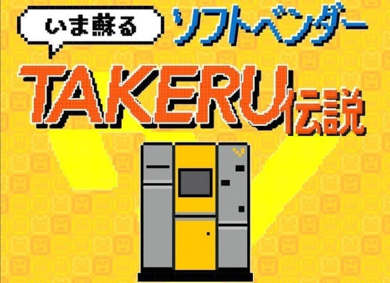 TAKERUのイベント