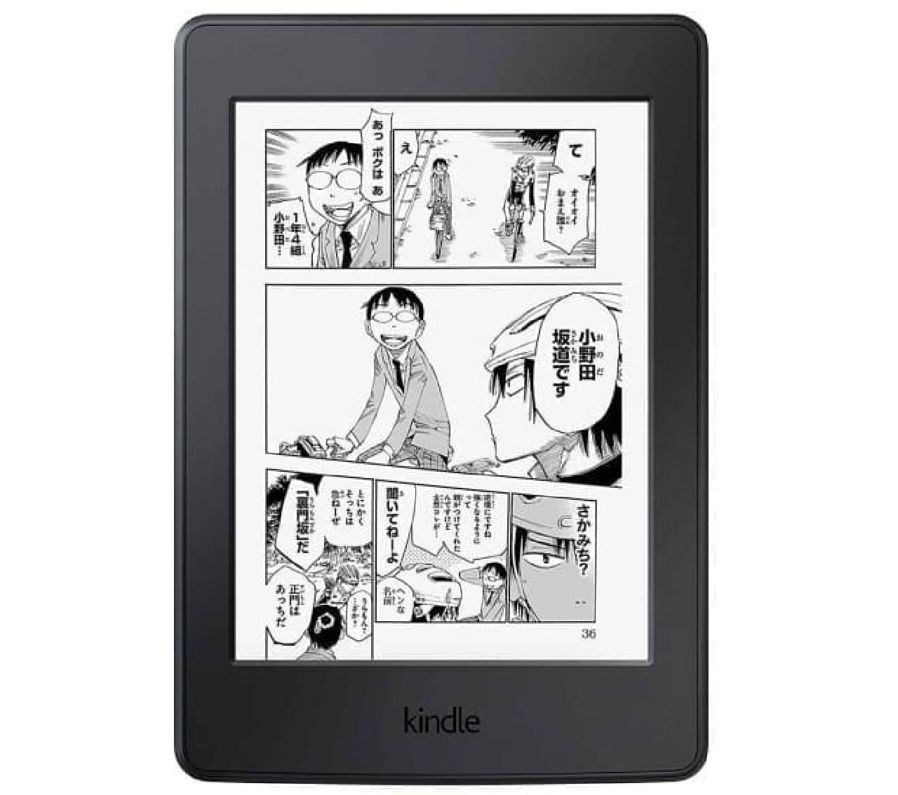 Kindle Paperwhiteに32GB容量の「マンガモデル」登場