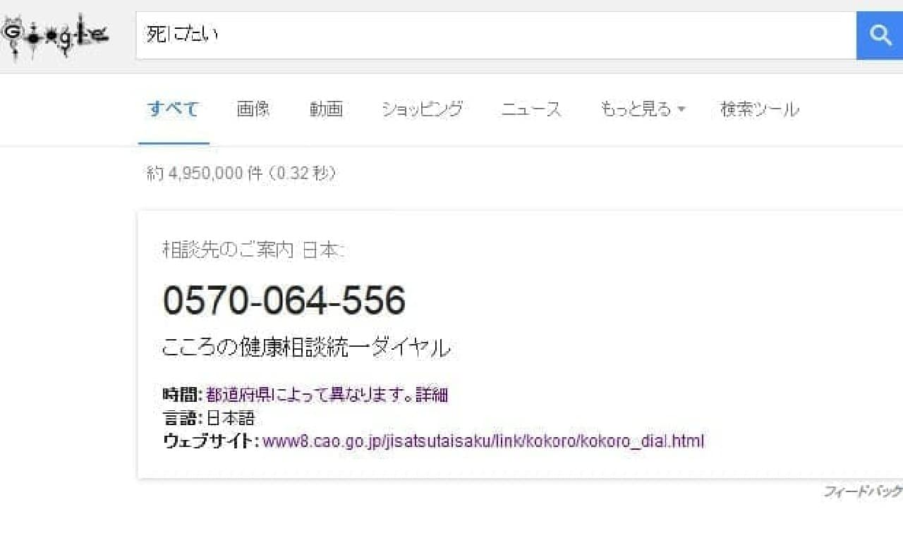 Googleの自殺防止キャンペーン