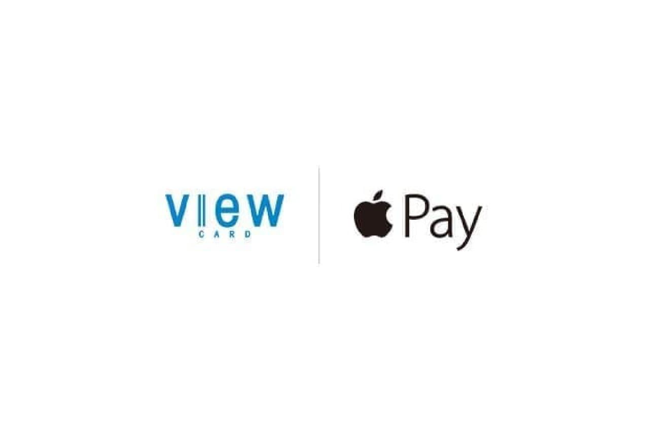 ビューカードとApple Pay