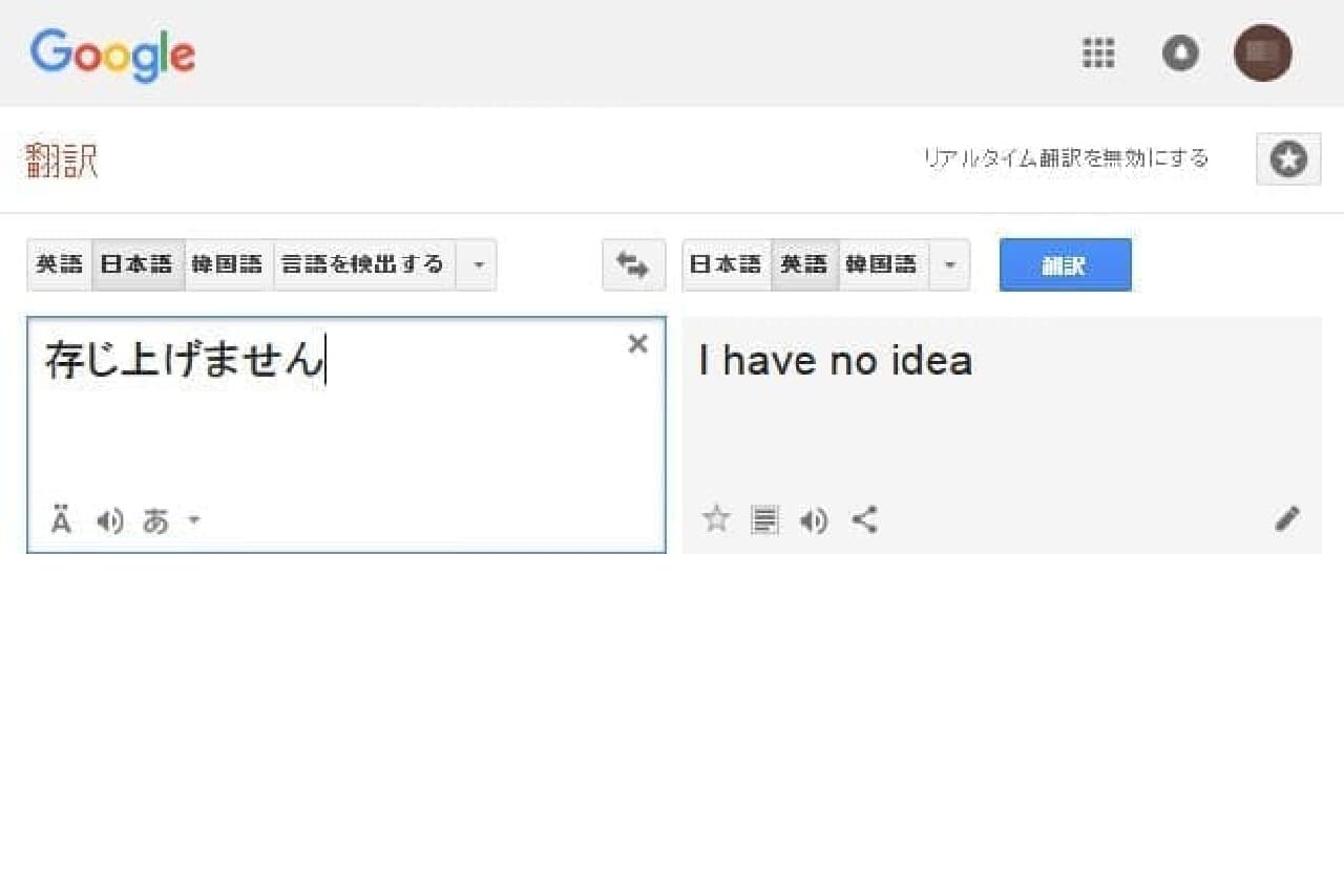 Google翻訳のスクリーンショット