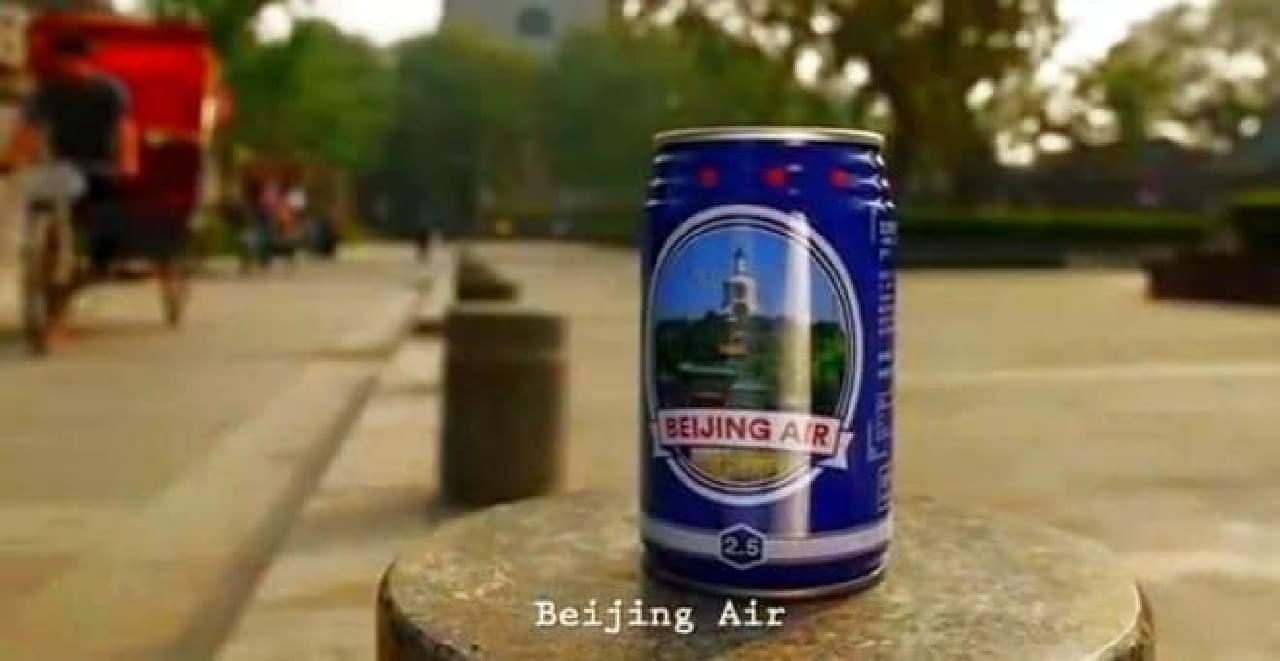 缶に入ったPM2.5?「BEIJING AIR」