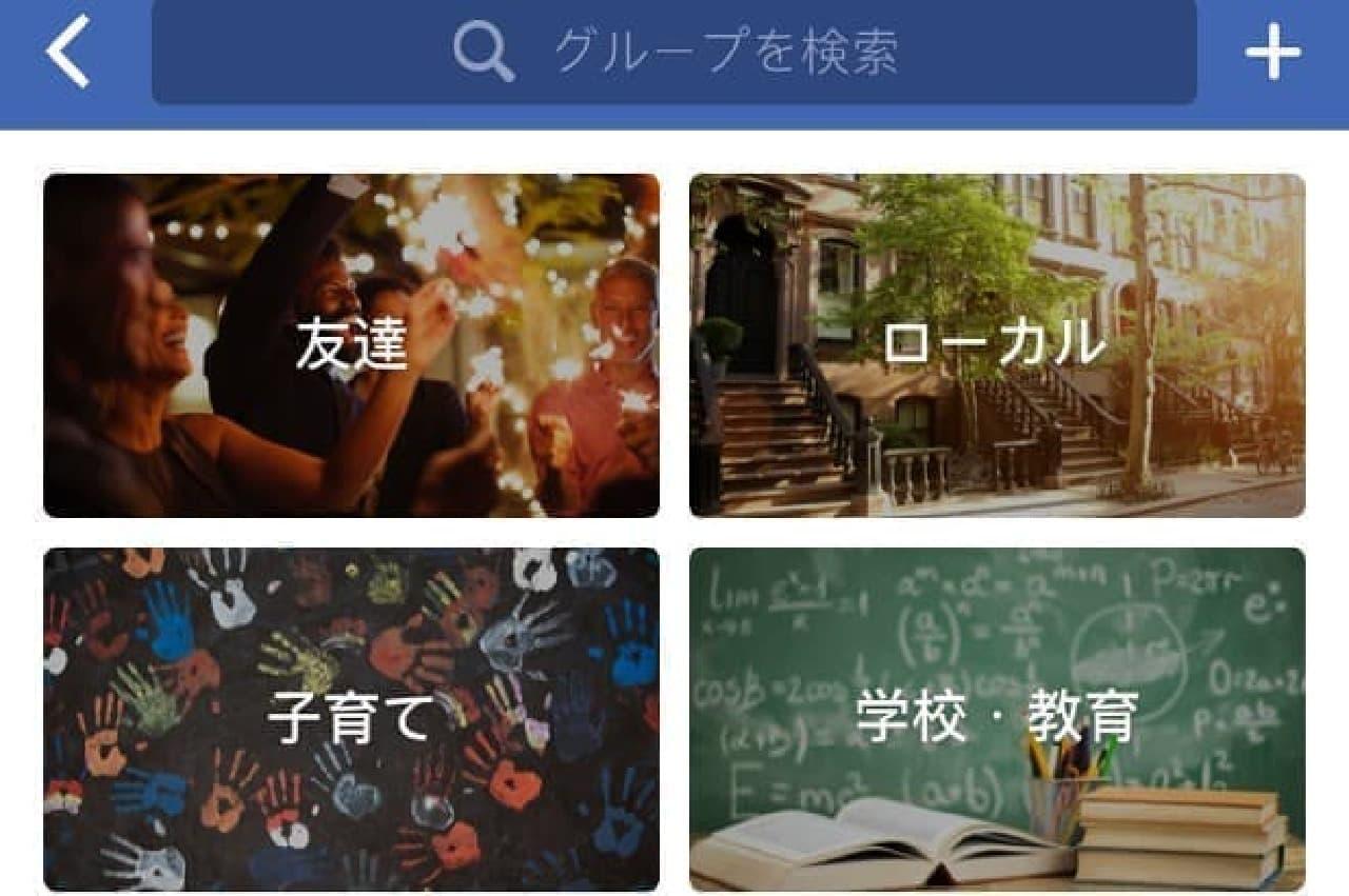 Facebookのグループ「発見」機能