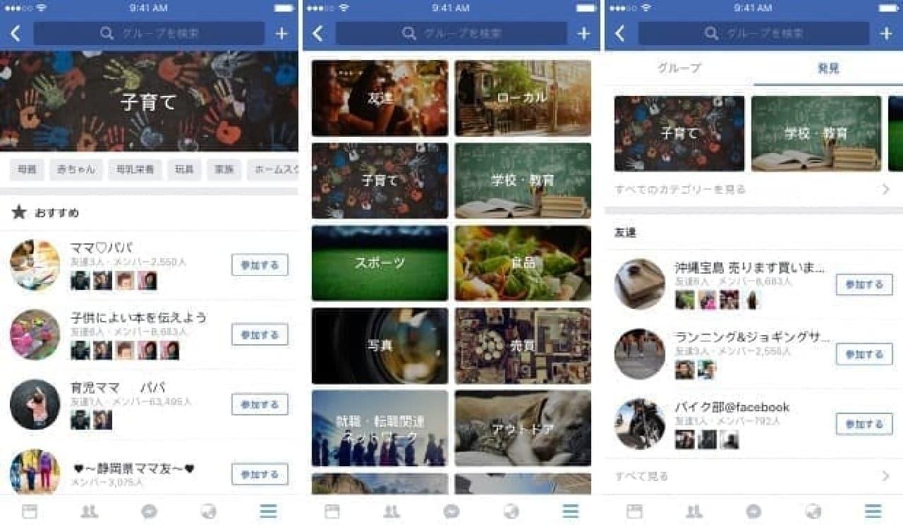 Facebookのグループ発見タブの使い方