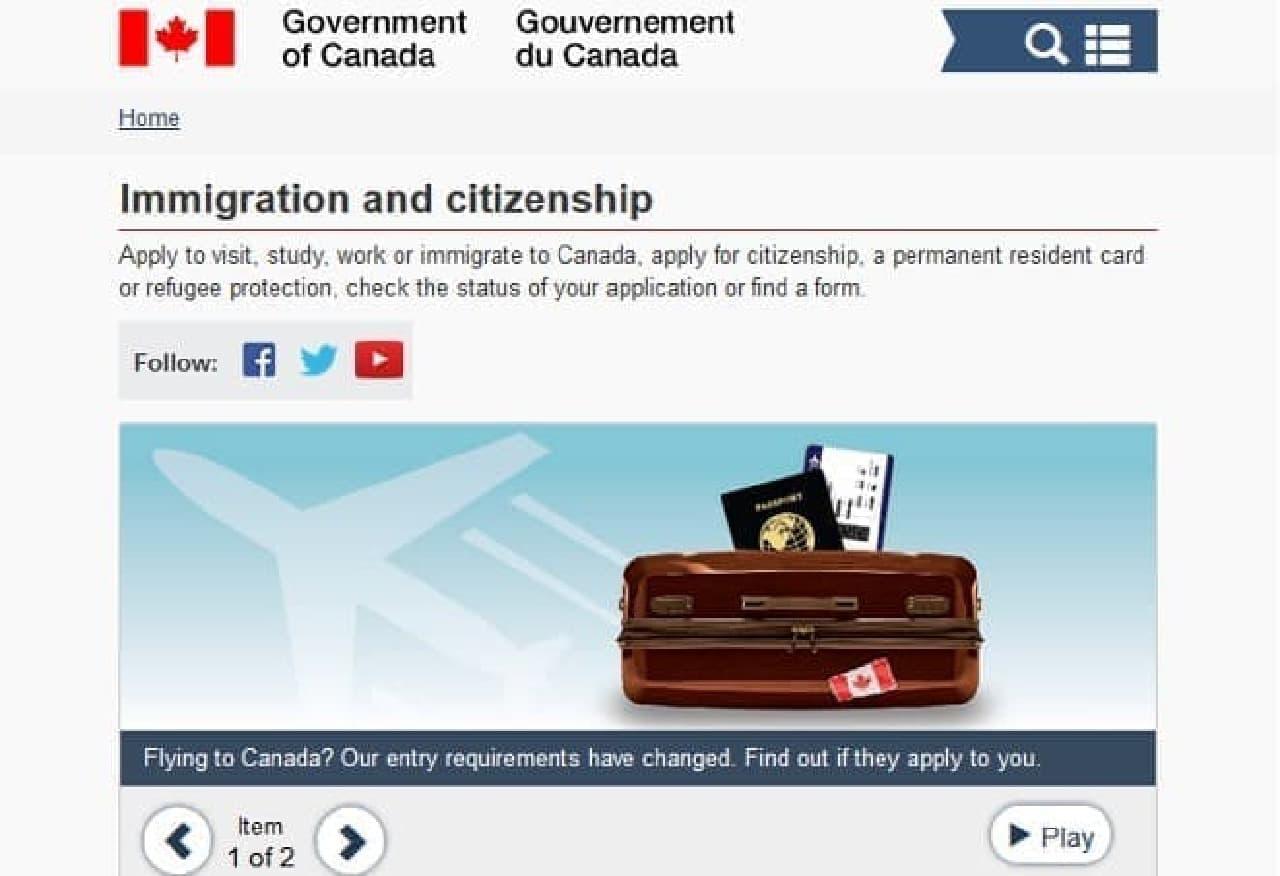 入国管理当局のWebサイト