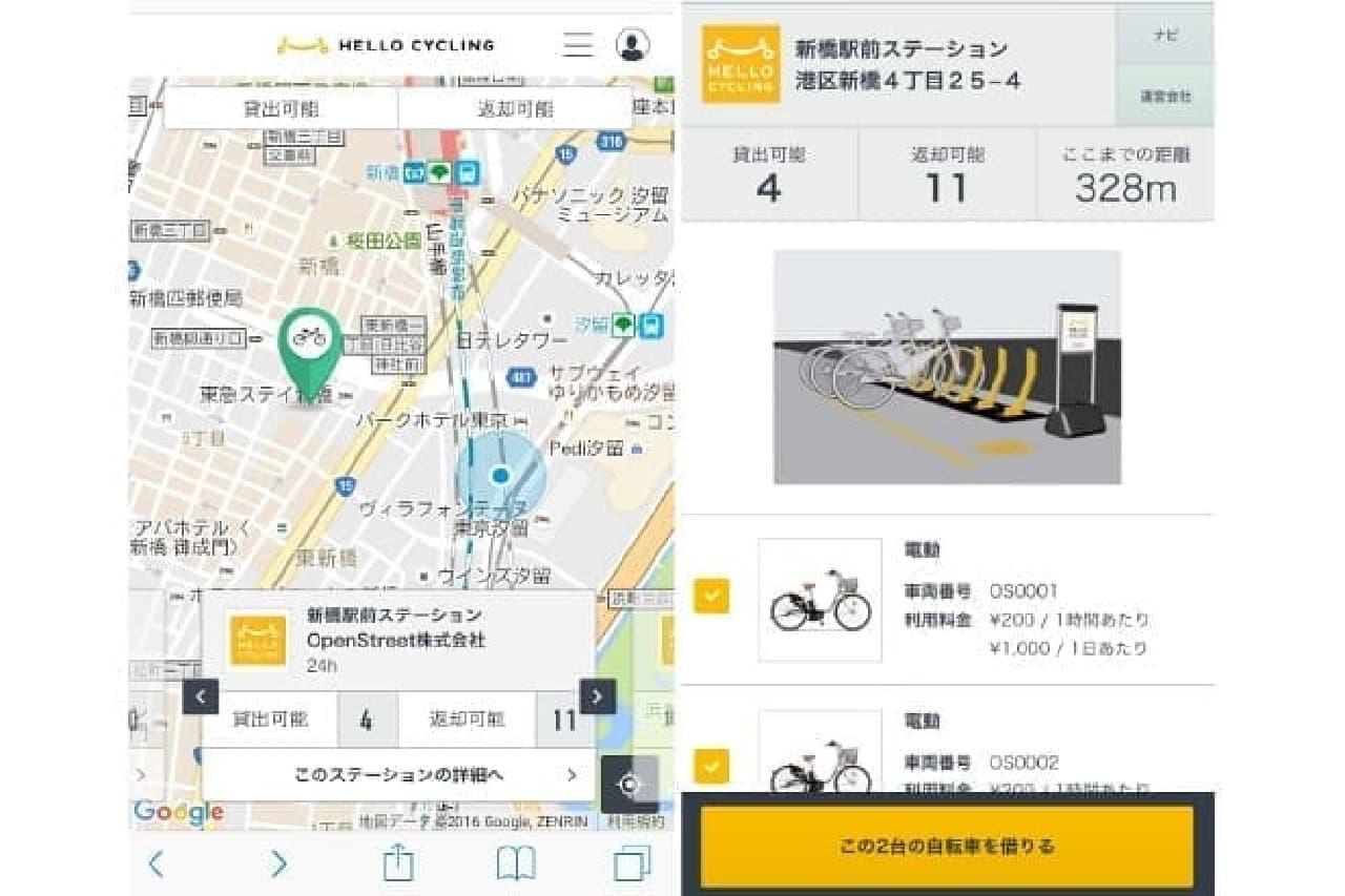 自転車アプリのスクリーンショット