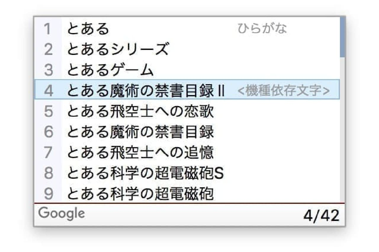 Google日本語入力用の