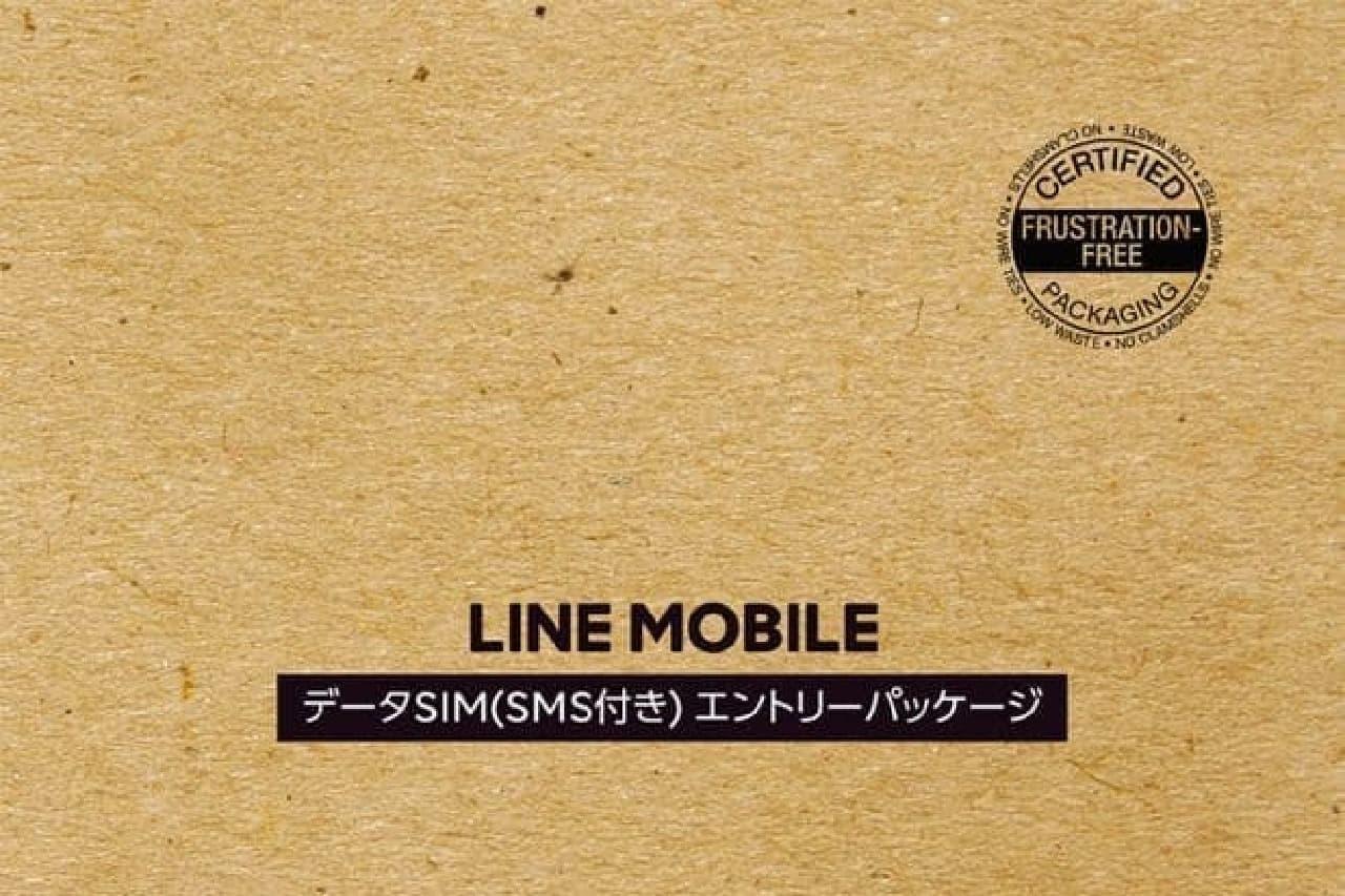 LINEモバイルのパッケージ画像