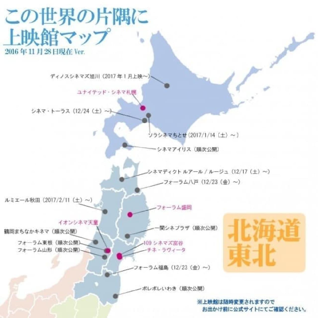 上映館マップ北日本