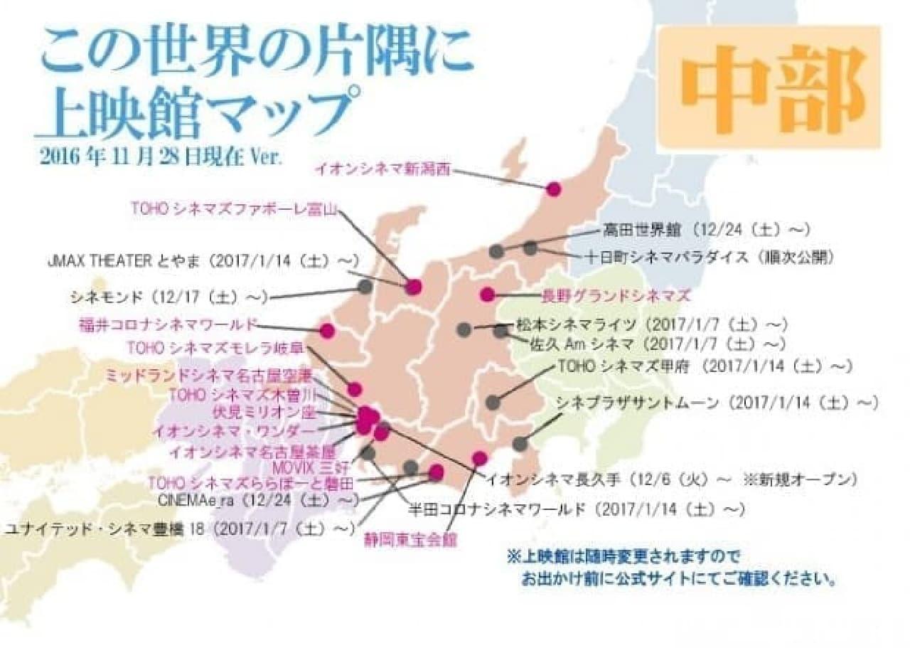 上映館マップ中部編