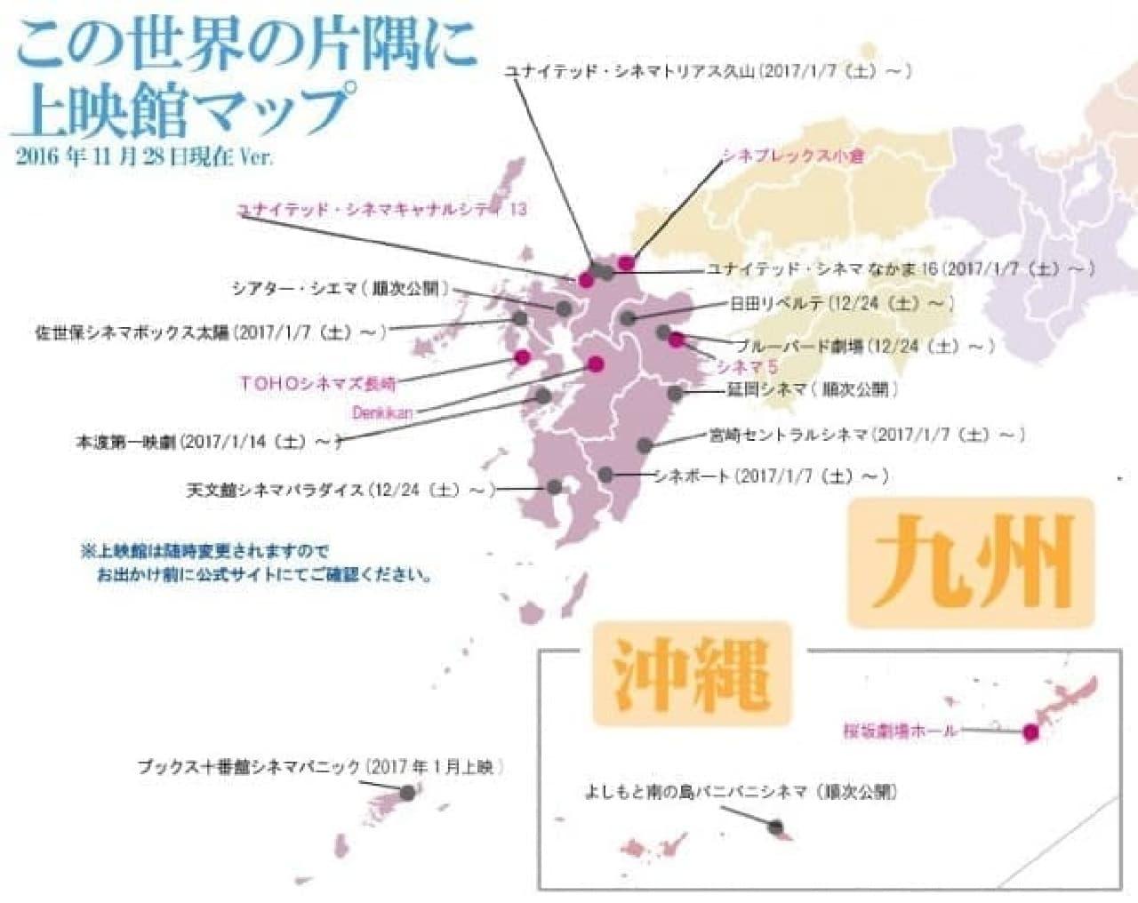 上映館マップ九州・沖縄編