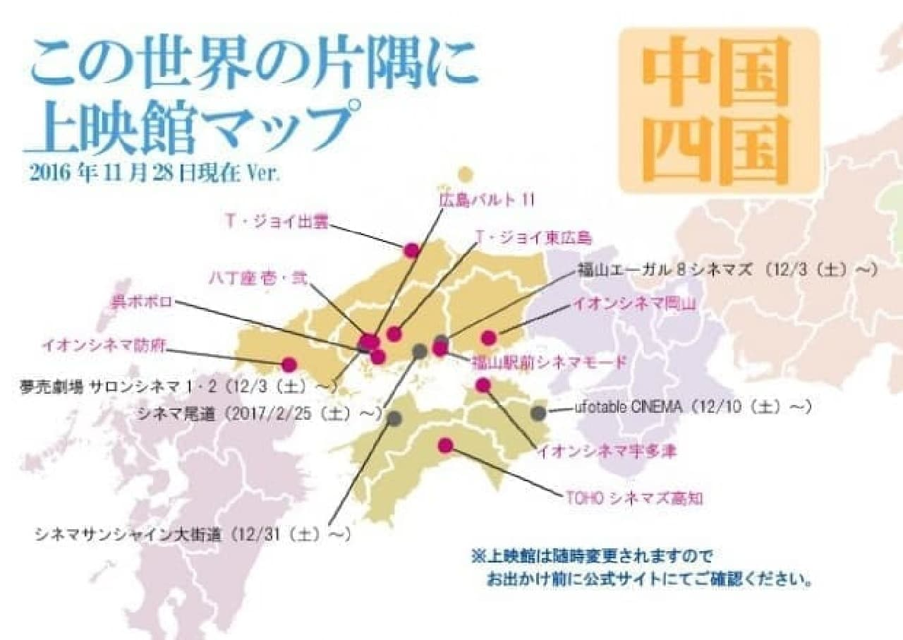 上映館マップ中国・四国編
