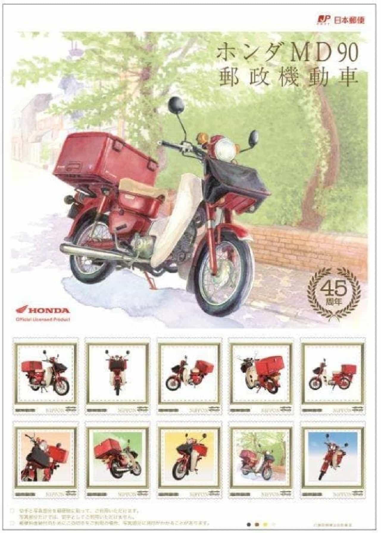 「ホンダ MD90 郵政機動車フレーム切手セット(ミニチュアモデル付き)」発売