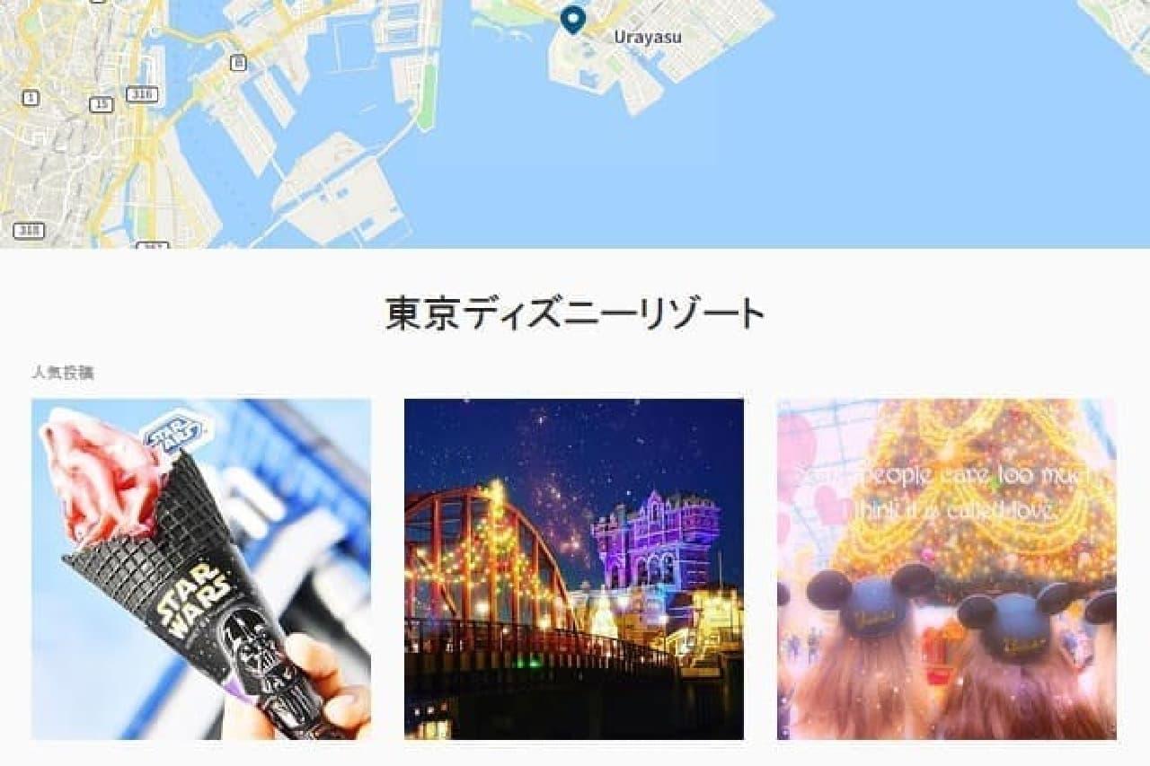 東京ディズニーリゾートのスクリーンショット