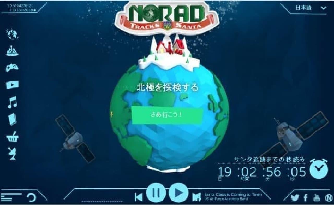 NORADのサンタトラッカースクリーンショット