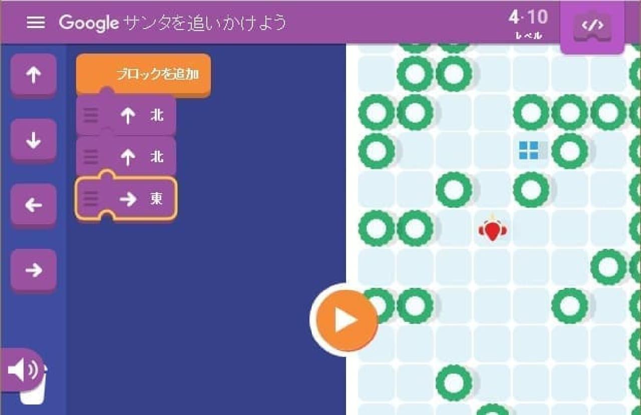 Googleのプログラミングの勉強ができるゲーム