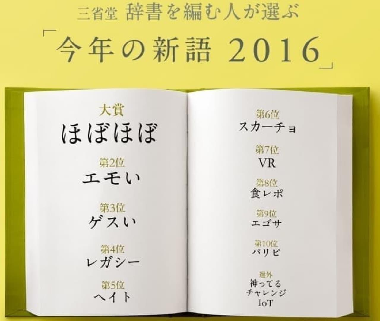 大賞は「ほぼほぼ」…三省堂の選ぶ「今年の新語2016」