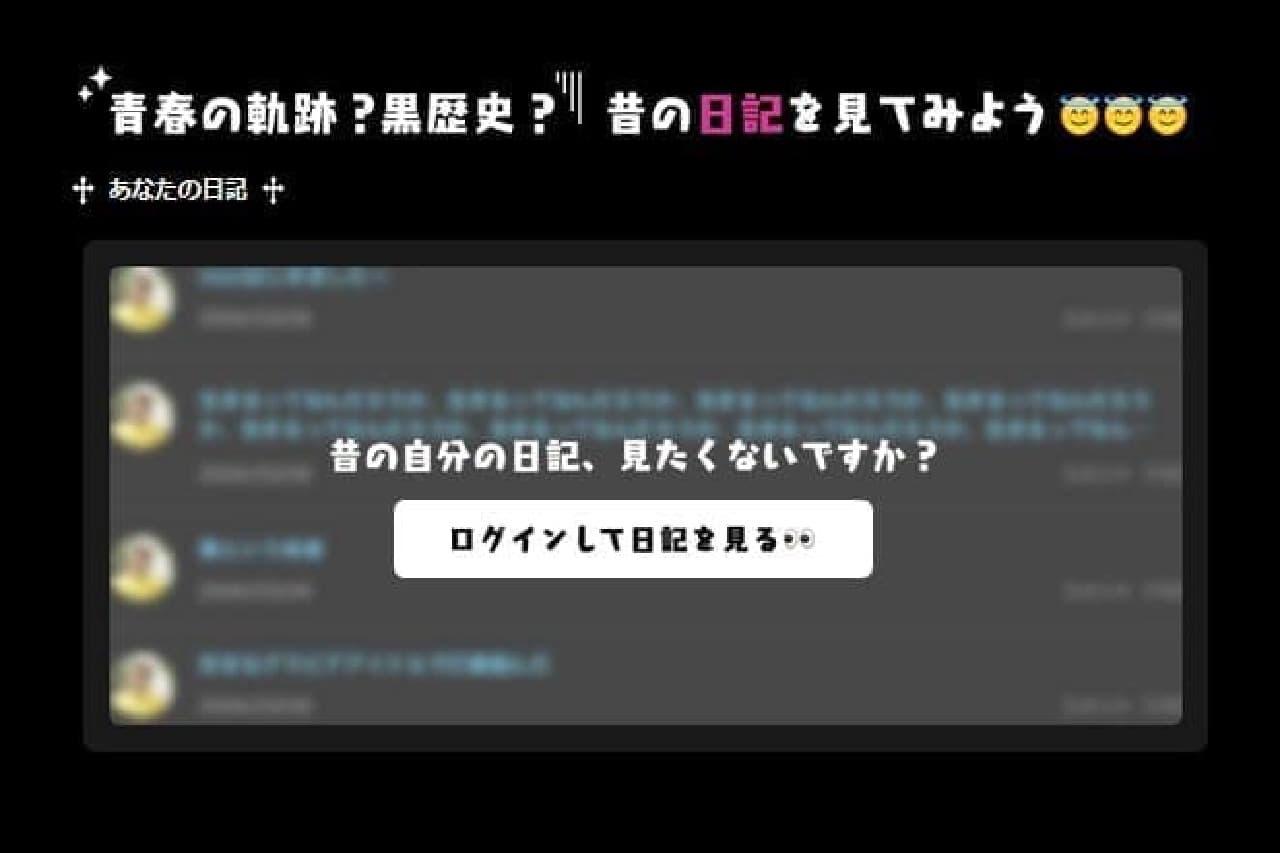 mixiの特設サイトスクリーンショット