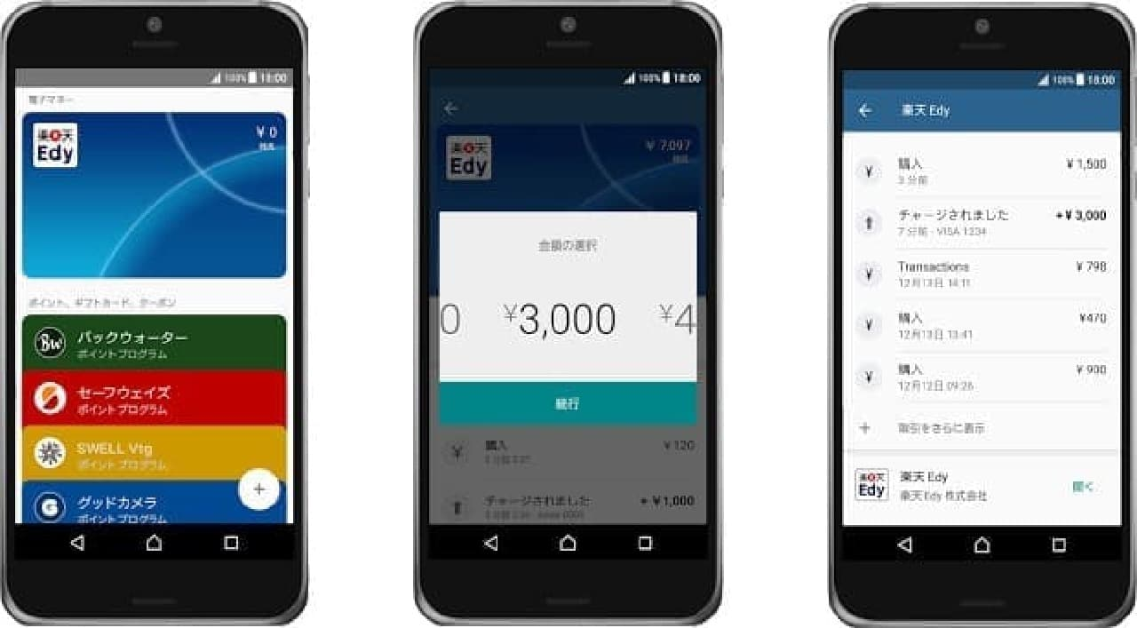 Android Payのインターフェイス