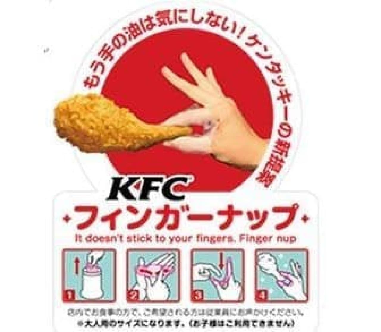 ケンタッキー、チキン用指手袋「フィンガーナップ」を222店舗で導入