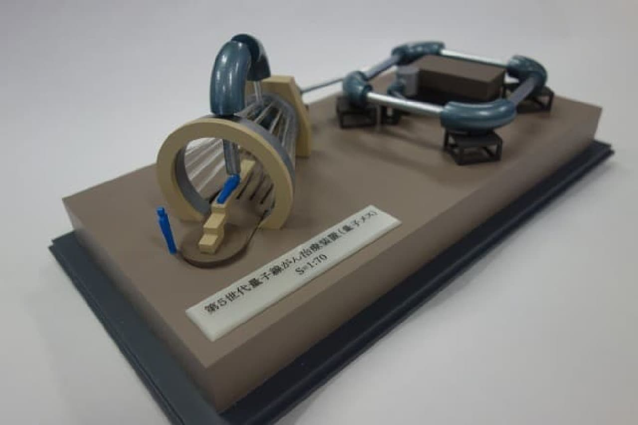 量子メスの模型画像