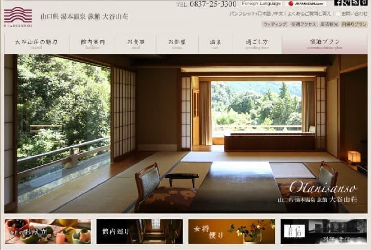 大谷山荘の公式サイトスクリーンショット