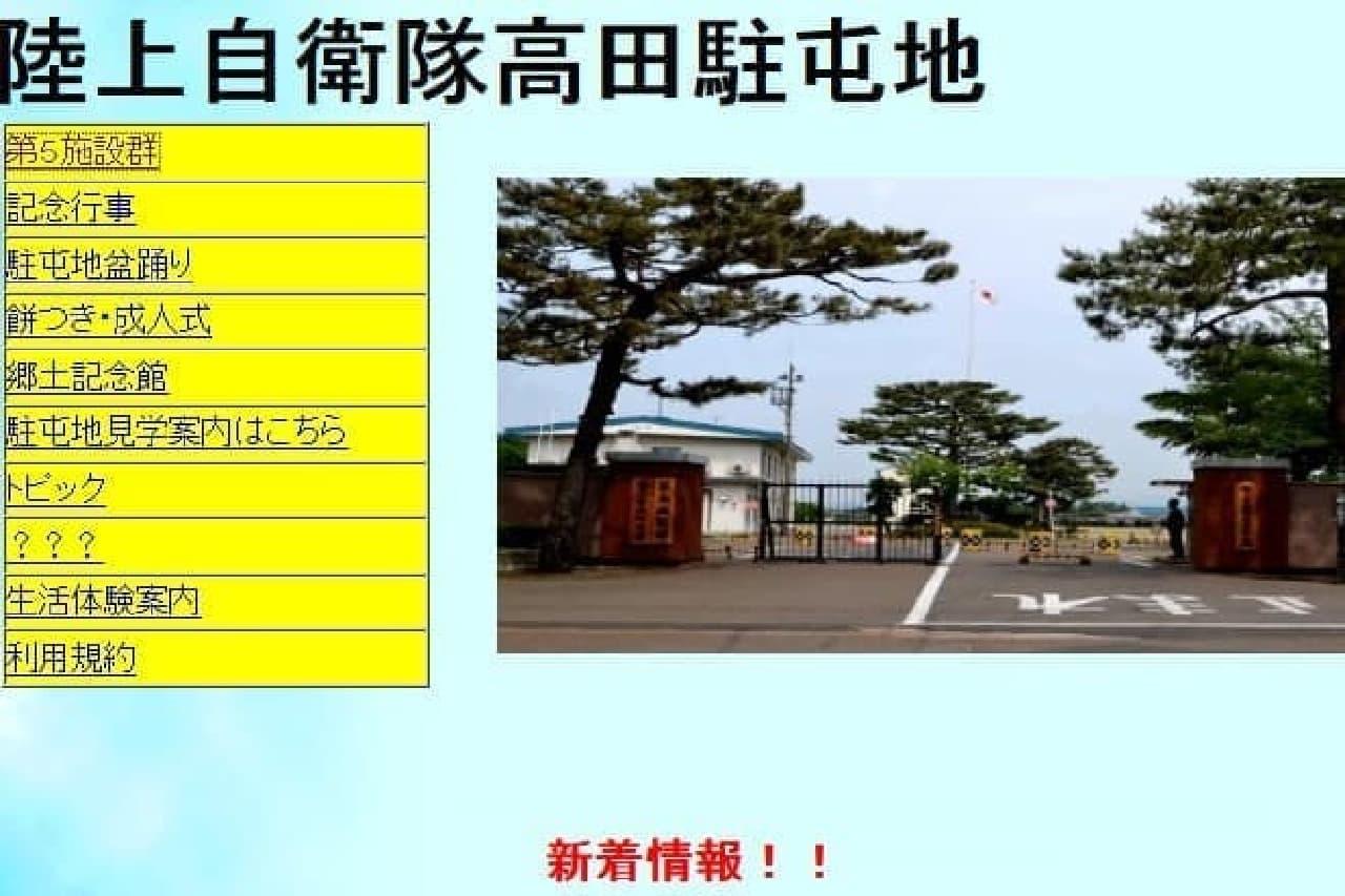 陸上自衛隊高田駐屯地のスクリーンショット