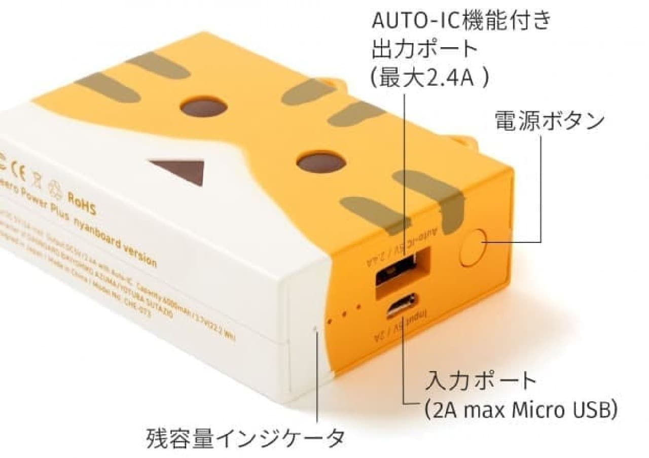 にゃんぼー!をモチーフにした「cheero Power Plus 6000mAh nyanboard version」