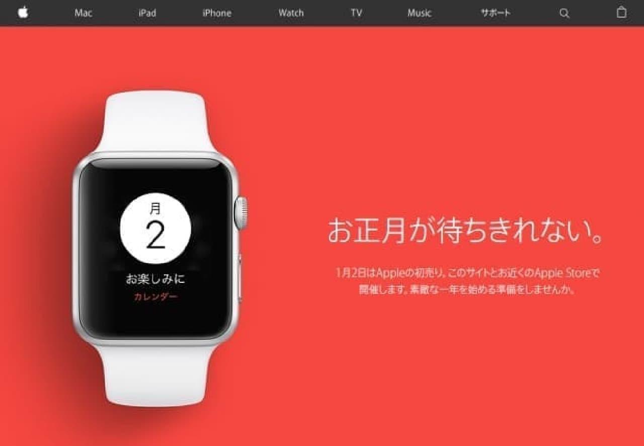 Appleの初売り告知