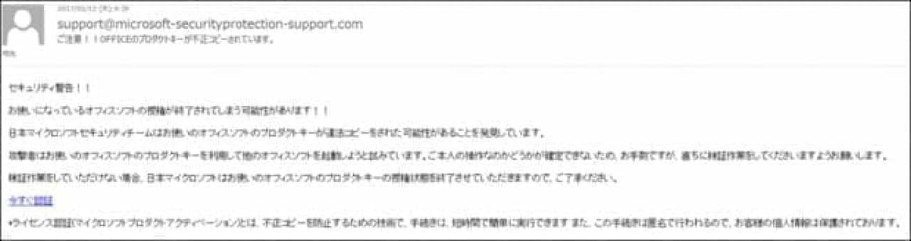 偽メールの文面例