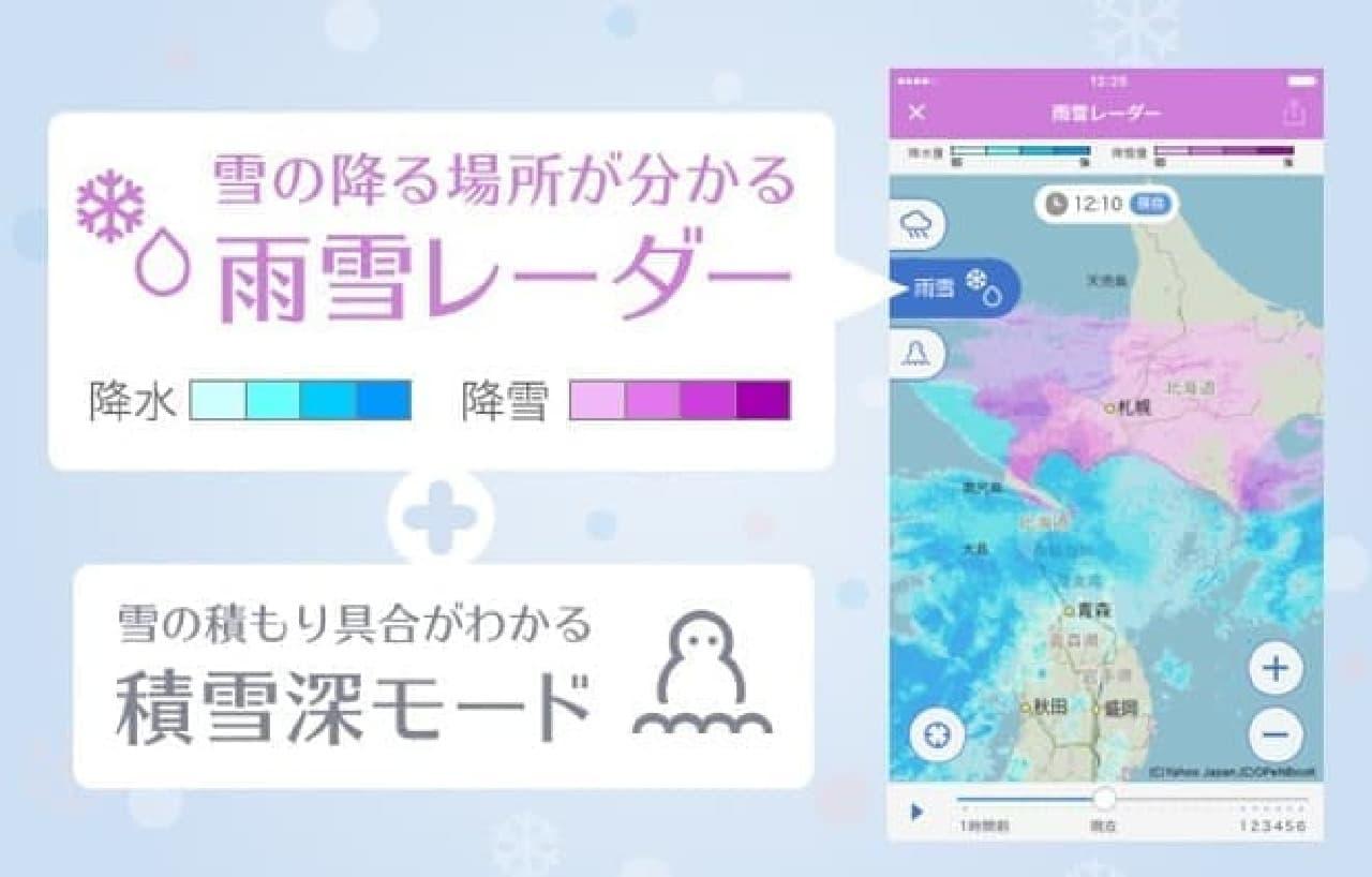 雨雪レーダーの解説