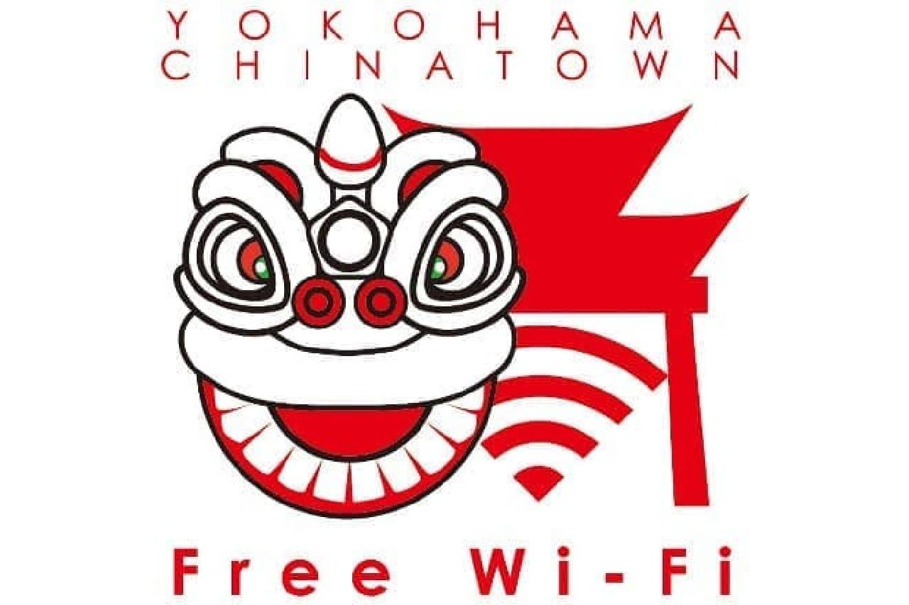 中華街の無料Wi-Fiステッカー