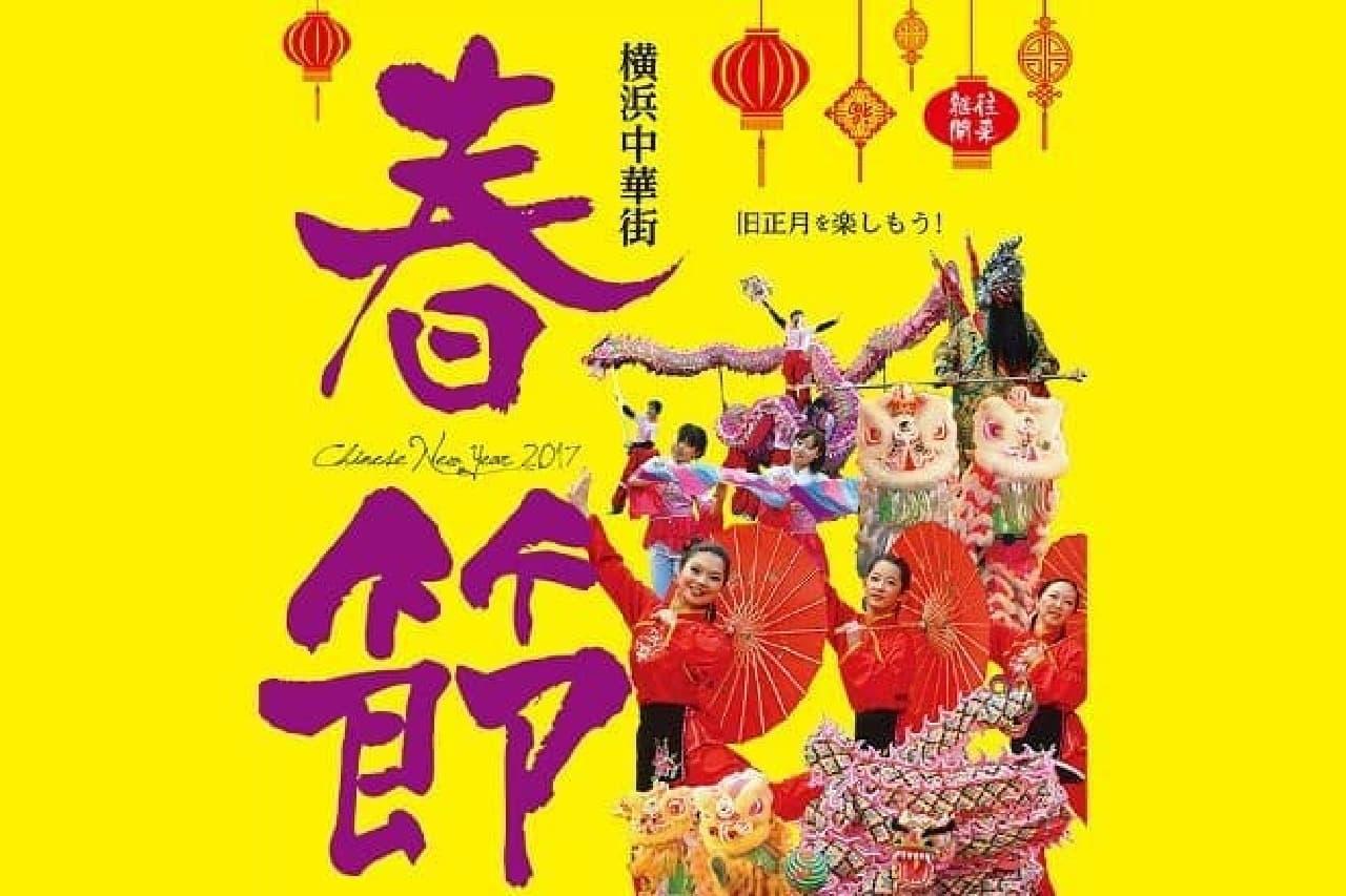 横浜中華街のポスター
