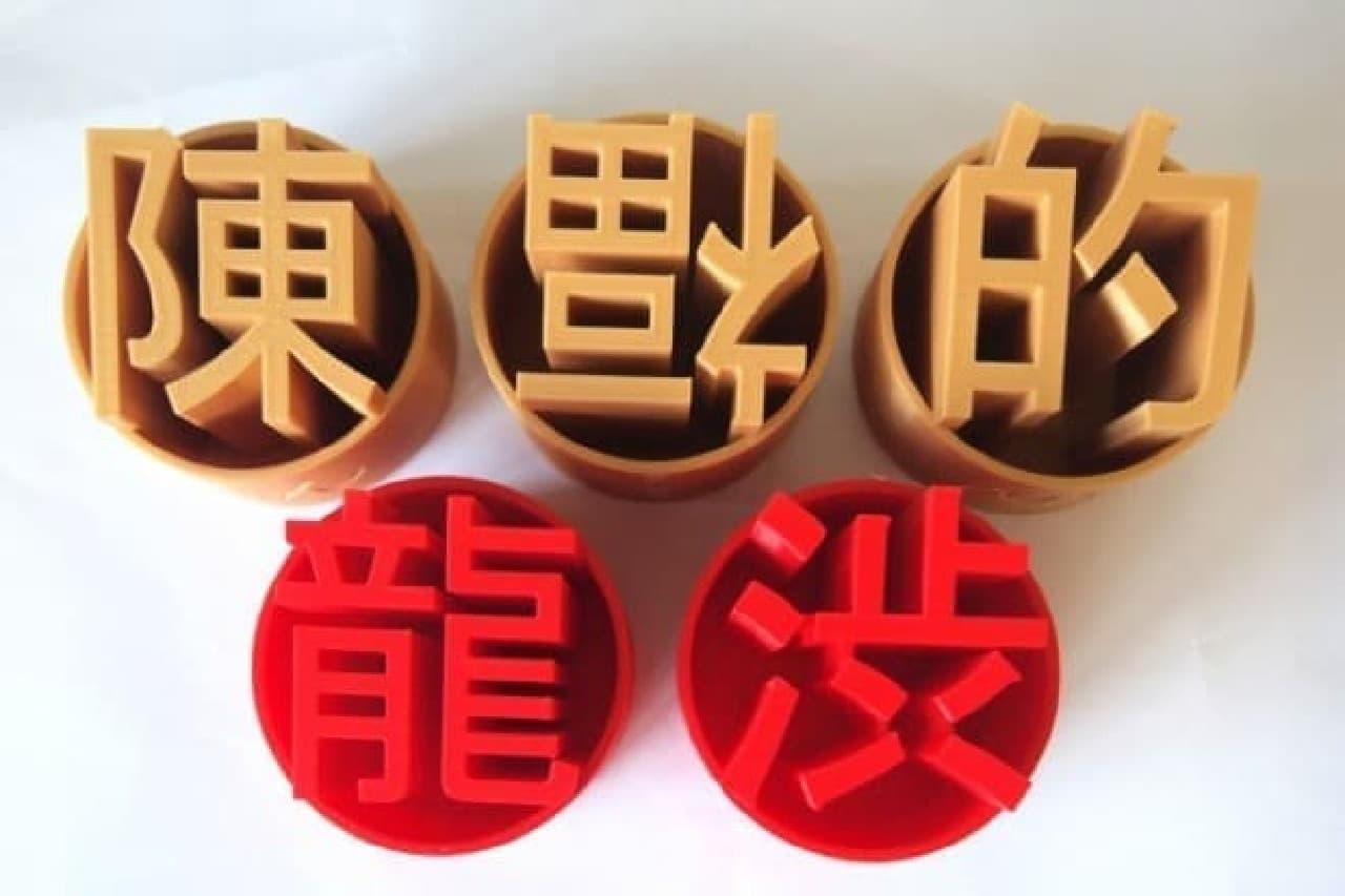 漢字ペン立てのバリエーション