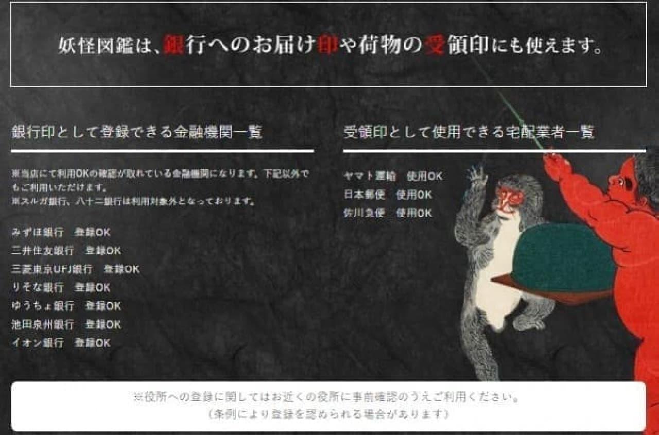 妖怪のイラスト入りハンコ「妖怪図鑑」