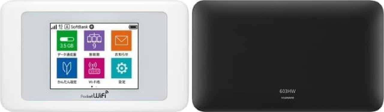 モバイルWi-Fiルーターのカラーバリエーション