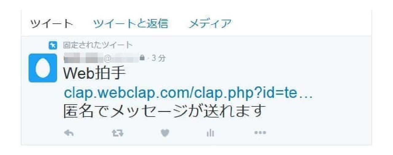 おぼえてますか?「web拍手」のこと―実はまだある、Twitterで使う人も ...