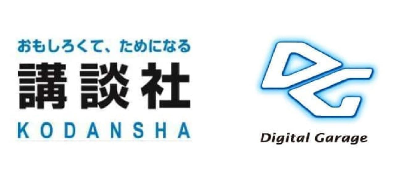 講談社とデジタルガレージのロゴ