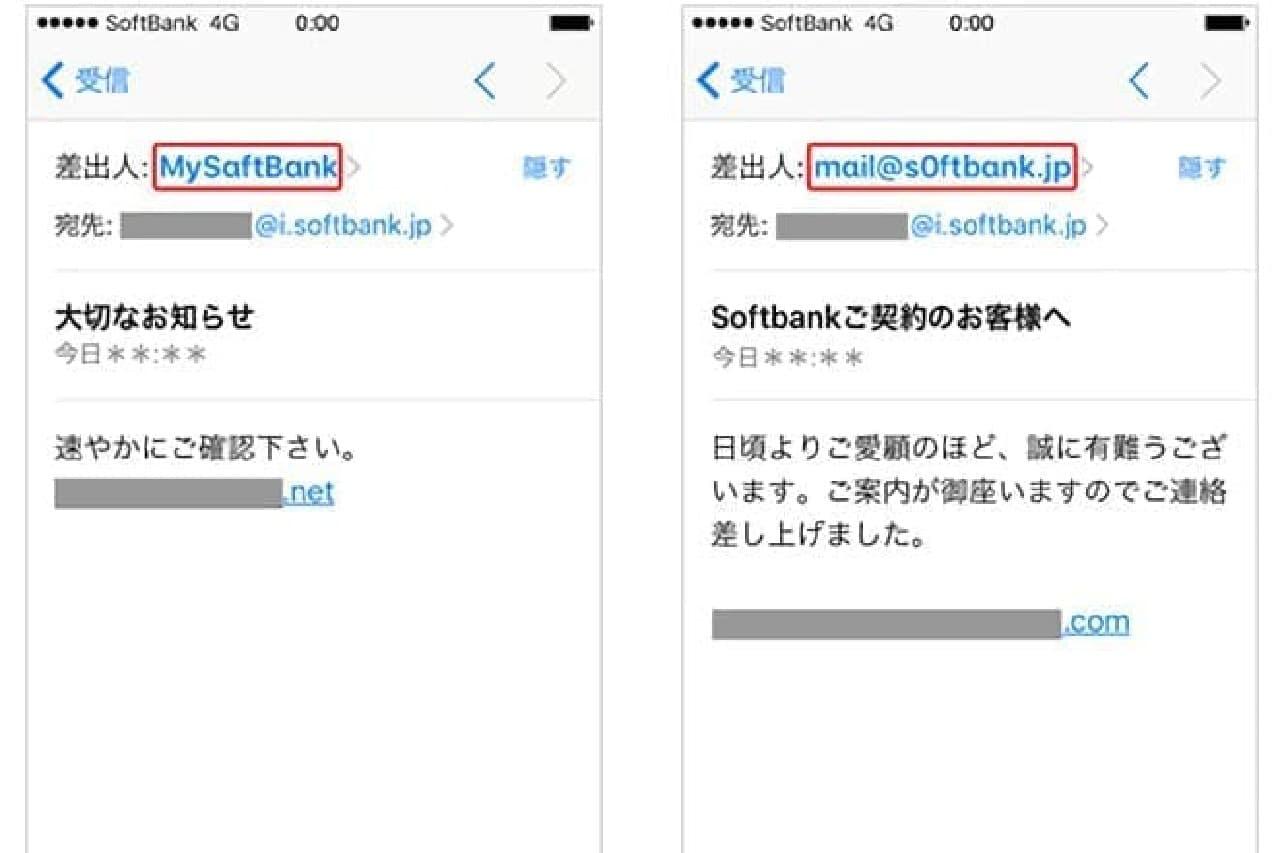 ソフトバンクを装う偽メール