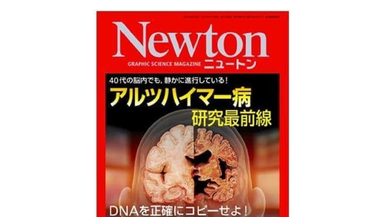 ニュートンの雑誌表紙