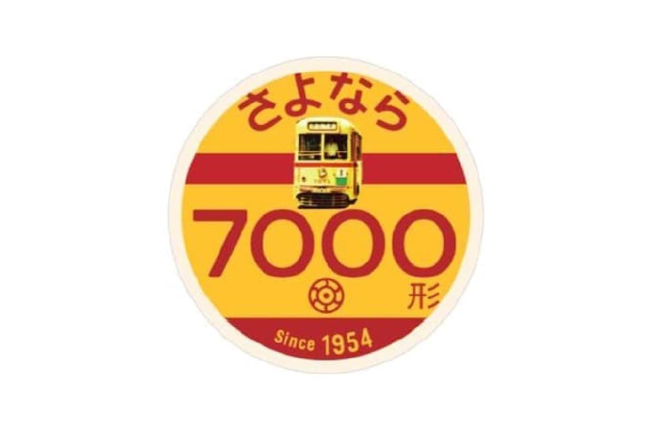 都電7000形のロゴ
